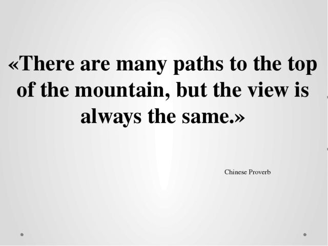 «There are many paths to the top of the mountain, but the view is always the...