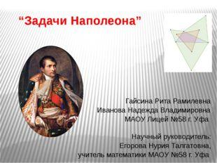 """""""Задачи Наполеона"""" Гайсина Рита Рамилевна Иванова Надежда Владимировна МАОУ Л"""