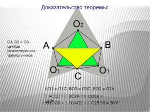 ∠AO1С = ∠BO2А = ∠СО3В = 120° ∠O1СO3+ ∠О1АO2+ ∠O2ВO3= 360° O1, O2и O3- це