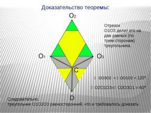 Доказательство теоремы: Следовательно, треугольник O1O2O3равносторонний, чт