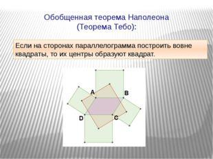 Если на сторонах параллелограмма построить вовне квадраты, то их центры образ