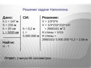 Ответ: 2 метра 66 сантиметров Дано: h 1 = 147 м S = 233 м h = 20 см L = 5000