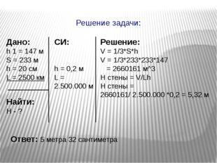 Ответ: 5 метра 32 сантиметра Дано: h 1 = 147 м S = 233 м h = 20 см L = 2500 к