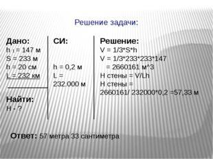 Ответ: 57 метра 33 сантиметра Дано: h 1 = 147 м S = 233 м h = 20 см L = 232 к