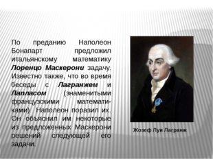 По преданию Наполеон Бонапарт предложил итальянскому математику Лоренцо Маске
