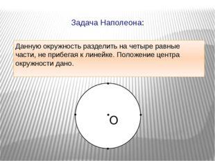 Данную окружность разделить на четыре равные части, не прибегая к линейке. П