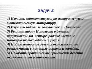 Задачи: 1) Изучить соответствующую историческую и математическую литературу.