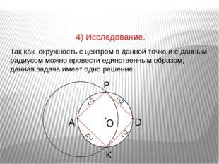 Так как окружность с центром в данной точке и с данным радиусом можно провест