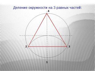 1 2 3 4 Деление окружности на 3 равных частей: