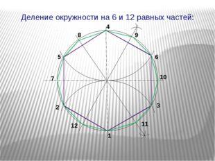 1 3 2 4 5 6 7 8 9 10 11 12 Деление окружности на 6 и 12 равных частей: