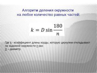 Алгоритм деления окружности на любое количество равных частей: Где k - коэфф