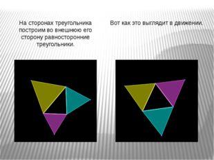 На сторонах треугольника построим во внешнюю его сторону равносторонние треуг