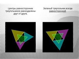 Центры равносторонних треугольников равноудалены друг от друга. Зеленый треуг