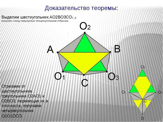 Выделим шестиугольник АO2ВO3СO1 ,а внешние к нему невыпуклые четырехугольники...