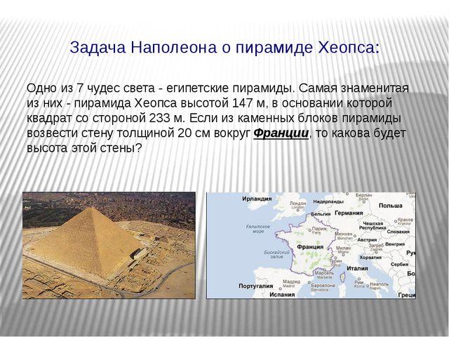 Одно из 7 чудес света - египетские пирамиды. Самая знаменитая из них - пирами...