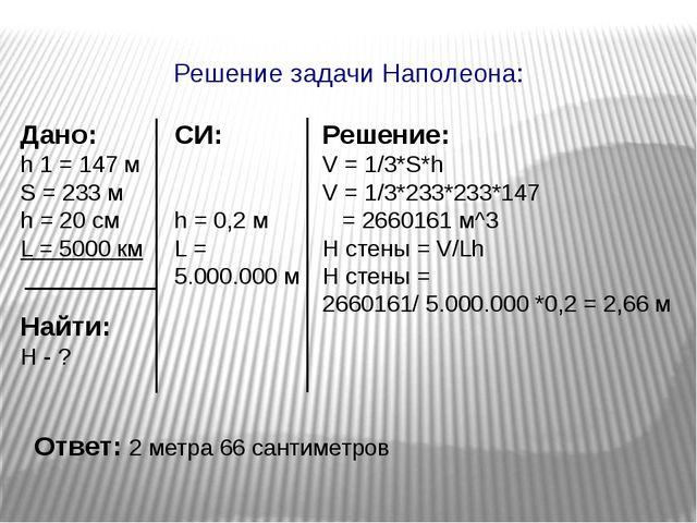 Ответ: 2 метра 66 сантиметров Дано: h 1 = 147 м S = 233 м h = 20 см L = 5000...