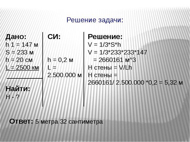 Ответ: 5 метра 32 сантиметра Дано: h 1 = 147 м S = 233 м h = 20 см L = 2500 к...