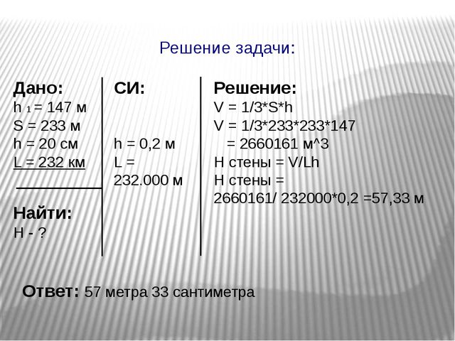 Ответ: 57 метра 33 сантиметра Дано: h 1 = 147 м S = 233 м h = 20 см L = 232 к...