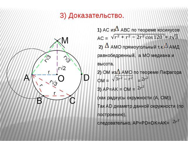 1) АС из АВС по теореме косинусов АC = 2) АМО прямоугольный т.к. АМД равнобед...