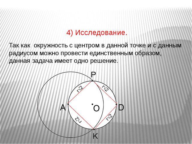 Так как окружность с центром в данной точке и с данным радиусом можно провест...