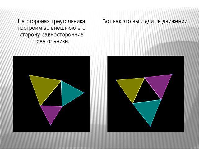 На сторонах треугольника построим во внешнюю его сторону равносторонние треуг...