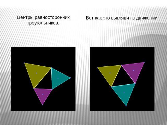 Центры равносторонних треугольников. Вот как это выглядит в движении.
