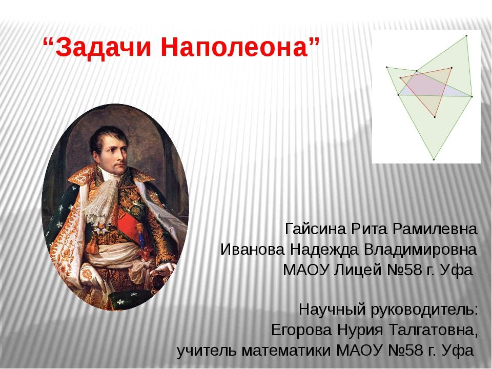 """""""Задачи Наполеона"""" Гайсина Рита Рамилевна Иванова Надежда Владимировна МАОУ Л..."""