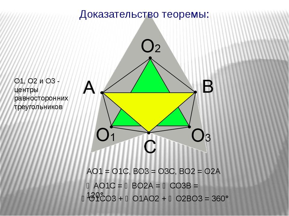 ∠AO1С = ∠BO2А = ∠СО3В = 120° ∠O1СO3+ ∠О1АO2+ ∠O2ВO3= 360° O1, O2и O3- це...