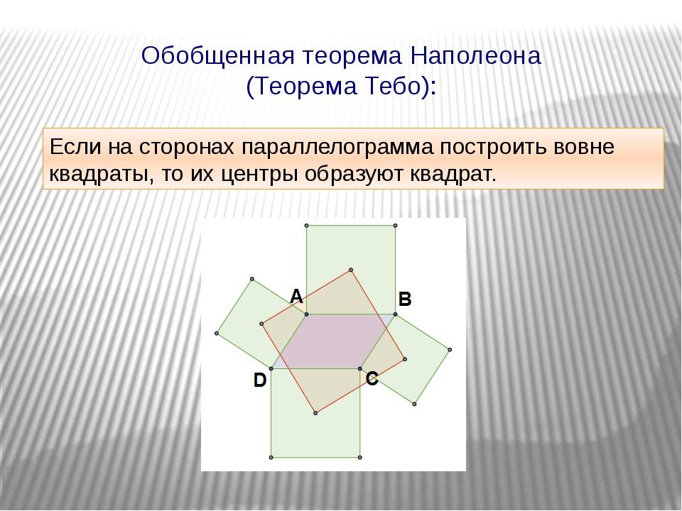 Если на сторонах параллелограмма построить вовне квадраты, то их центры образ...