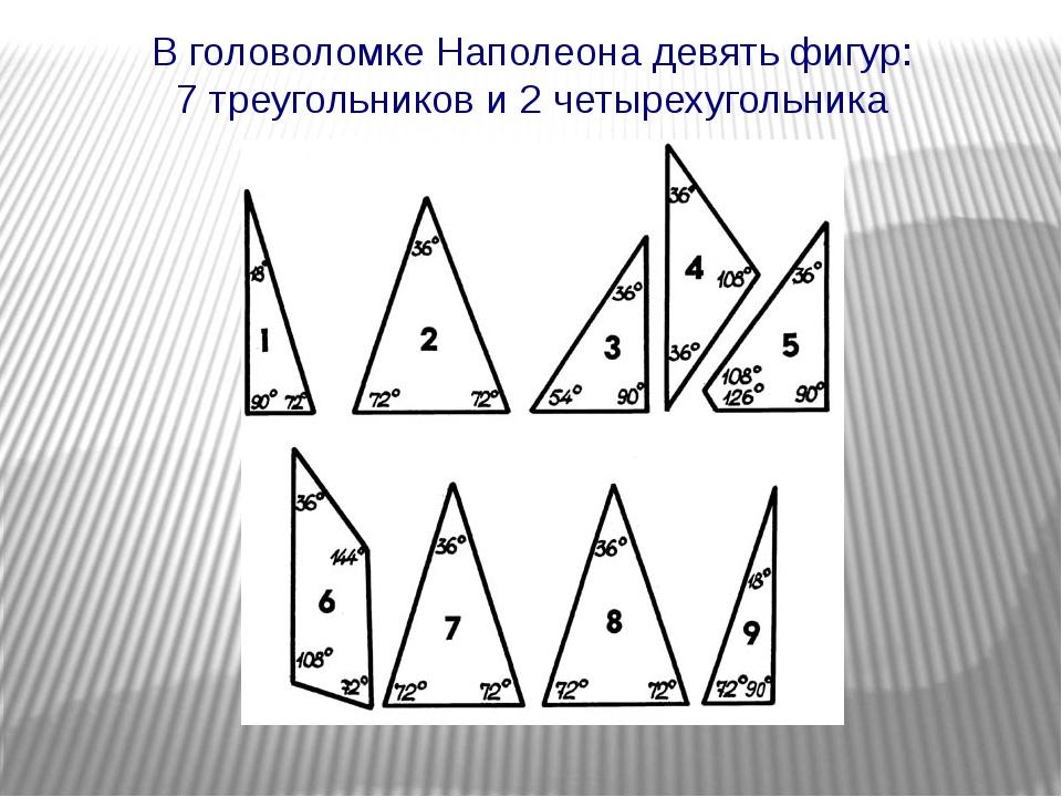 В головоломке Наполеона девять фигур: 7 треугольников и 2 четырехугольника