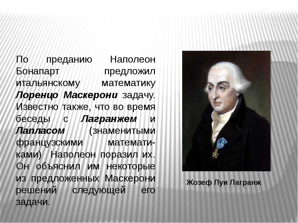 По преданию Наполеон Бонапарт предложил итальянскому математику Лоренцо Маске...