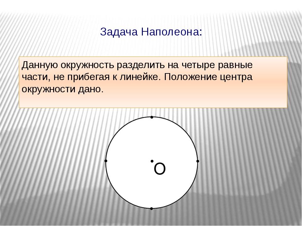 Данную окружность разделить на четыре равные части, не прибегая к линейке. П...