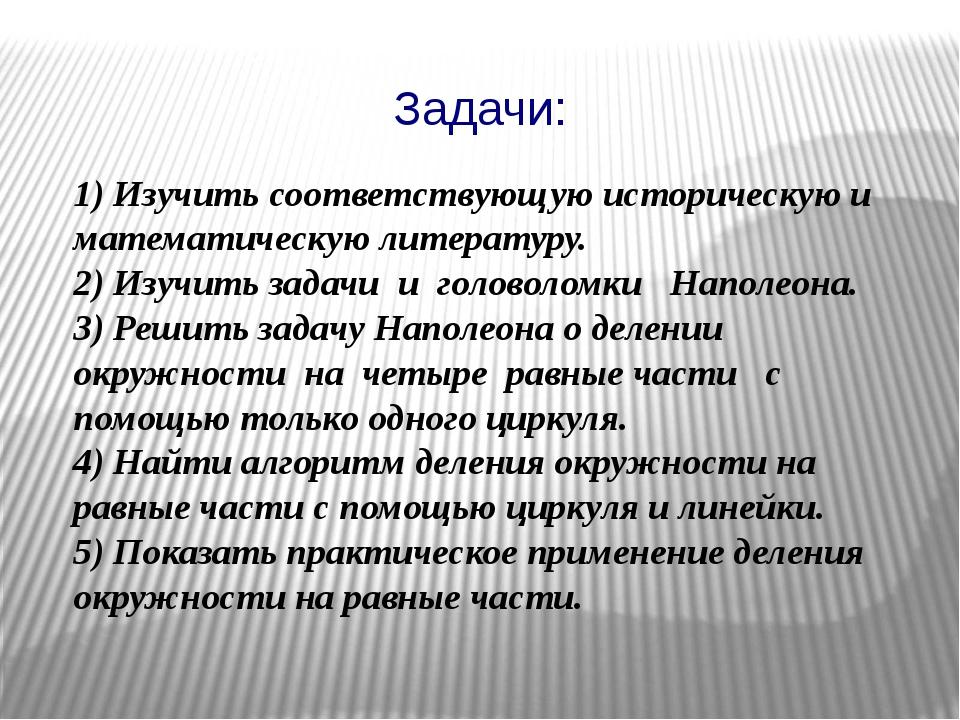 Задачи: 1) Изучить соответствующую историческую и математическую литературу....