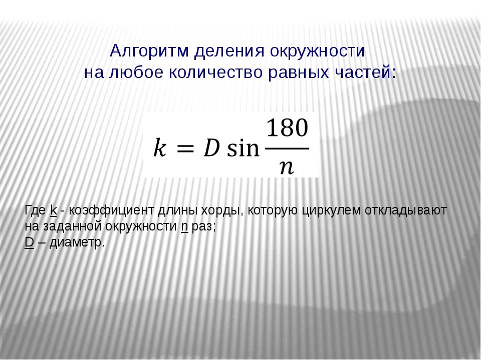 Алгоритм деления окружности на любое количество равных частей: Где k - коэфф...