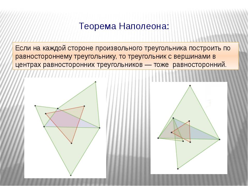 Если на каждой стороне произвольного треугольника построить по равностороннем...