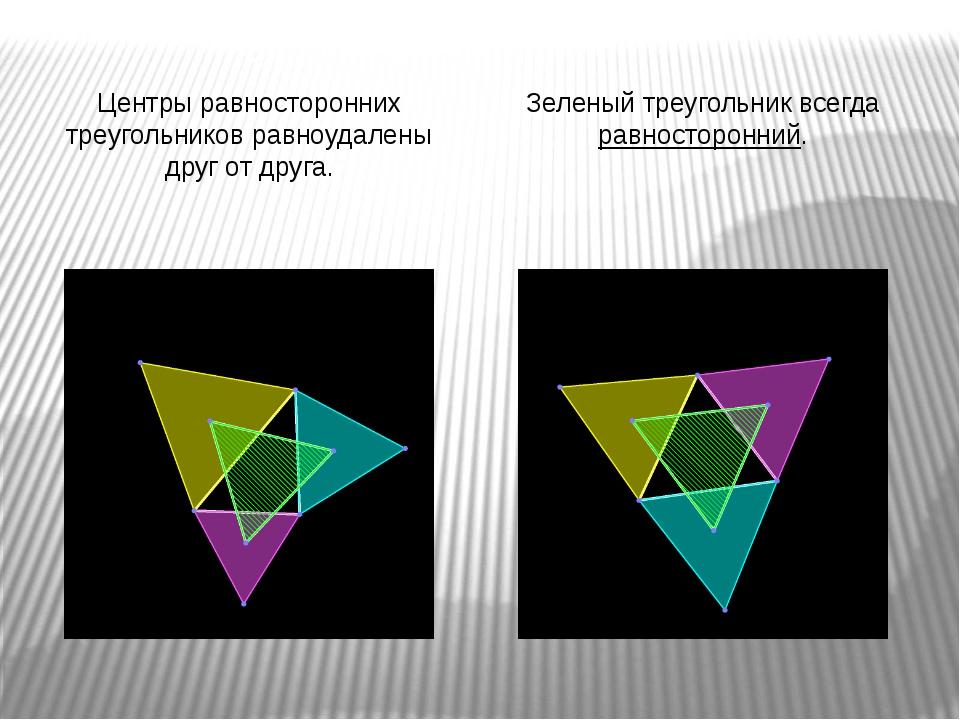 Центры равносторонних треугольников равноудалены друг от друга. Зеленый треуг...