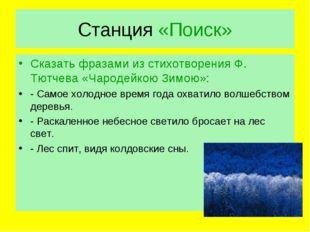 Станция «Поиск» Сказать фразами из стихотворения Ф. Тютчева «Чародейкою Зимою