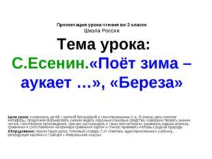 Презентация урока чтения во 2 классе Школа России Тема урока: С.Есенин.«Поёт