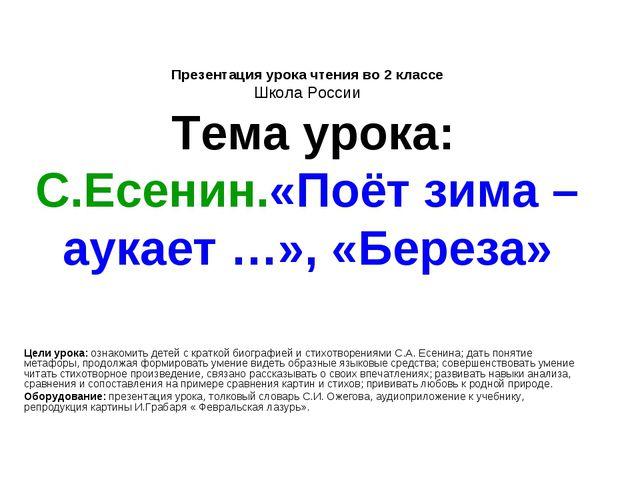 Презентация урока чтения во 2 классе Школа России Тема урока: С.Есенин.«Поёт...
