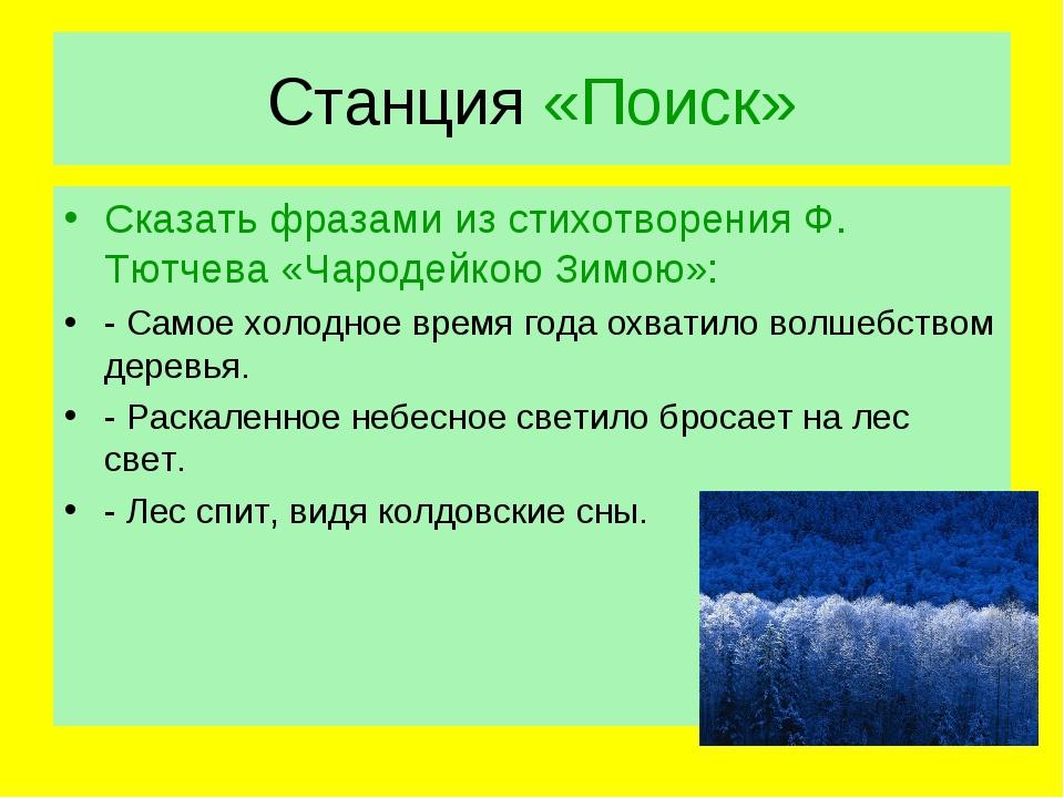 Станция «Поиск» Сказать фразами из стихотворения Ф. Тютчева «Чародейкою Зимою...