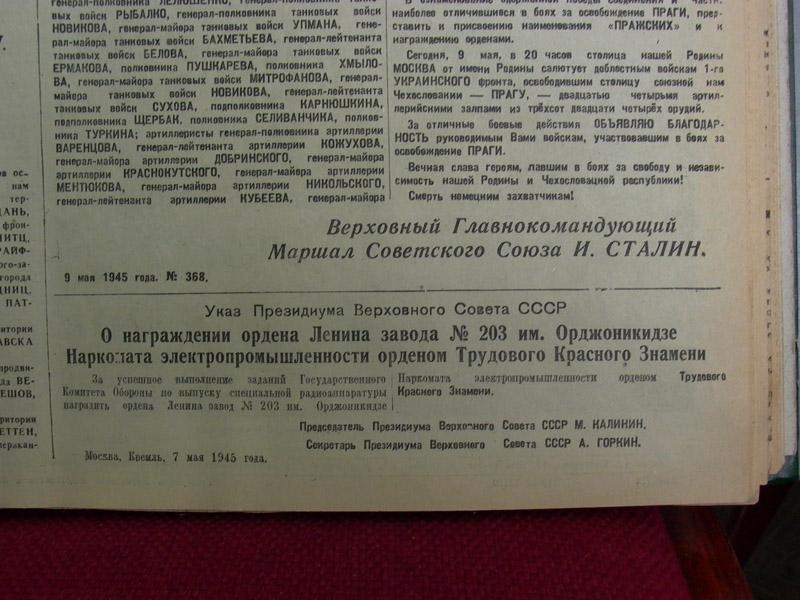 http://srzholdin3.udm.net/images/images-suite/history/udm_pravda10.05.45.jpg