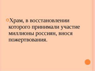 Храм, в восстановлении которого принимали участие миллионы россиян, внося пож