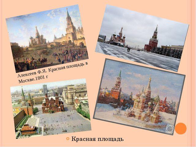 Красная площадь Алексеев Ф.Я. Красная площадь в Москве.1801 г