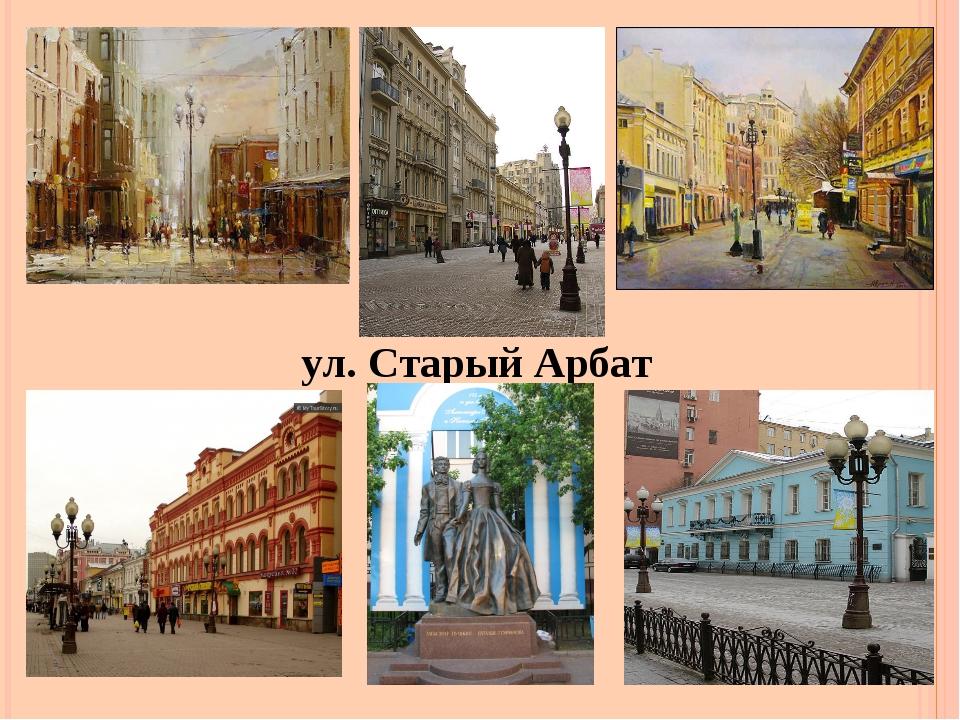 ул. Старый Арбат