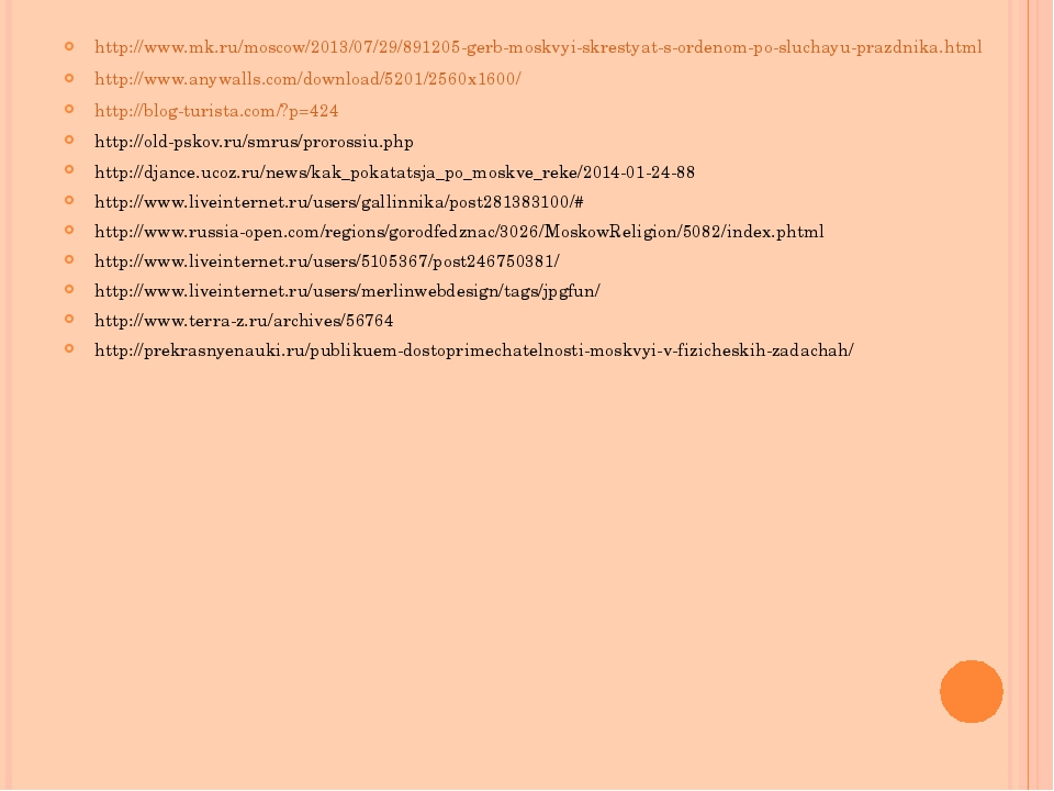 http://www.mk.ru/moscow/2013/07/29/891205-gerb-moskvyi-skrestyat-s-ordenom-po...