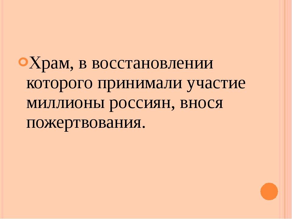 Храм, в восстановлении которого принимали участие миллионы россиян, внося пож...