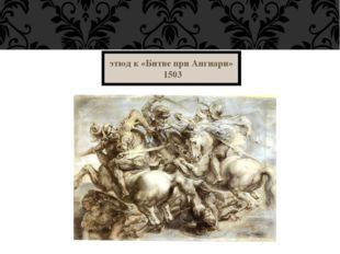 этюд к «БитвеприАнгиари» 1503
