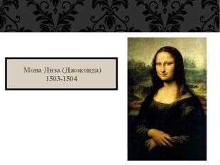 Мона Лиза (Джоконда) 1503-1504