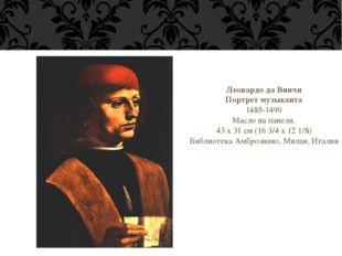 Леонардо да Винчи Портрет музыканта 1485-1490 Масло на панели. 43 x 31 см (16