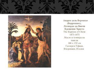 Андреа дель Вероккьо (Верроккио), Леонардо да Винчи Крещение Христа The Bapt